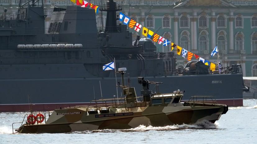 В Санкт-Петербурге прошла первая репетиция морского парада ко Дню ВМФ