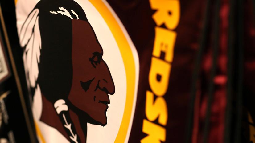 Клуб НФЛ «Вашингтон Редскинз» сменит название и логотип с индейцем из-за обвинений в расизме