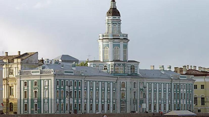 В Петербурге для посетителей вновь открыли Кунсткамеру