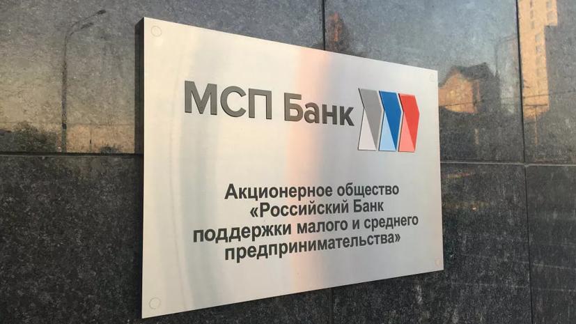 МСП Банк рассказал о работе по поддержке компаний, пострадавших из-за пандемии