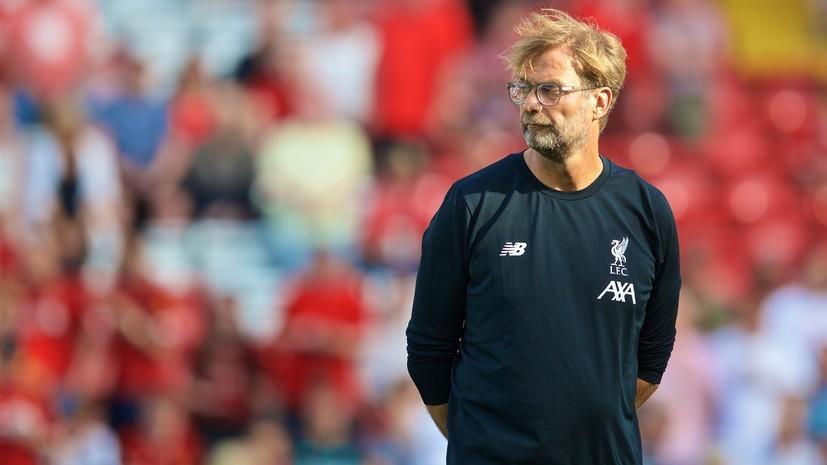 Клопп прокомментировал решение CAS по делу «Манчестер Сити»