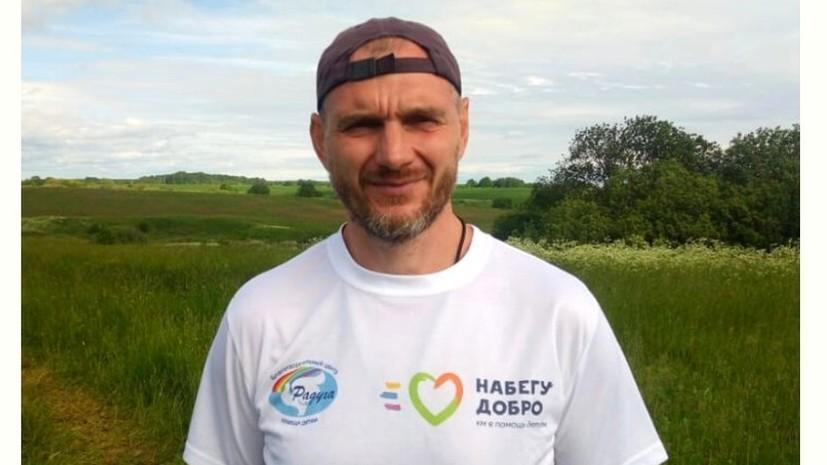 Волонтёр преодолел 1200 км в рамках благотворительной акции «Набегу добро»