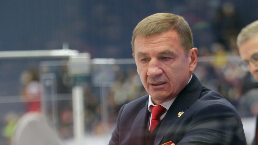 Брагин утверждён Минспортом в качестве главного тренера сборной России по хоккею