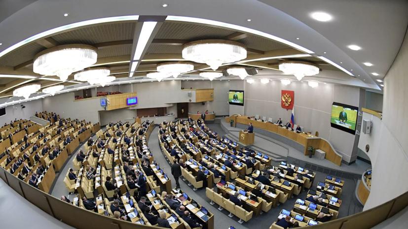 В Госдуму внесли проект о санкциях за призывы к отчуждению территории