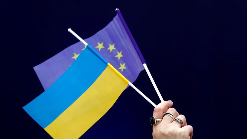 В Киеве назвали«вопросом времени» вступление Украины в ЕС