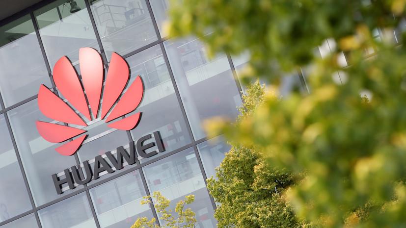 США введут визовые ограничения против ряда сотрудников Huawei
