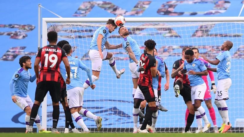 «Манчестер Сити» обыграл «Борнмут» в 36-м туре АПЛ