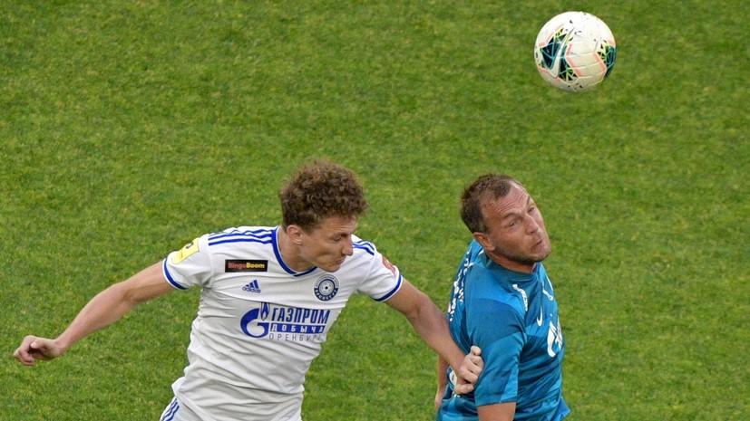 В матче РПЛ с «Оренбургом» приняли участие шесть воспитанников «Зенита»