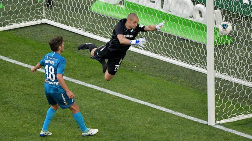 «Зенит» выиграл у «Оренбурга» все шесть матчей в истории