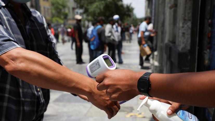 В Мексике число выявленных случаев коронавируса превысило 317 тысяч