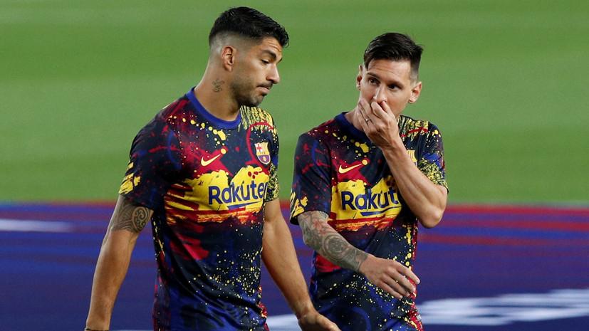 Суарес высказался о возможном уходе Месси из «Барселоны»