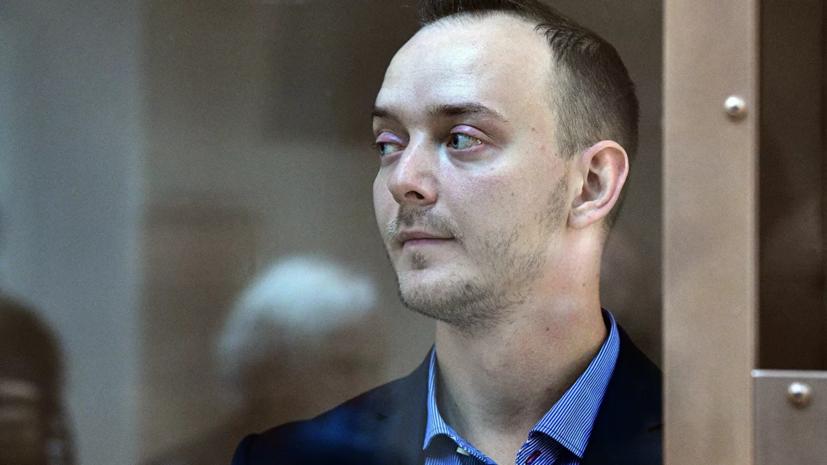 Адвокат заявил, что данные по Сафронову предоставила СВР