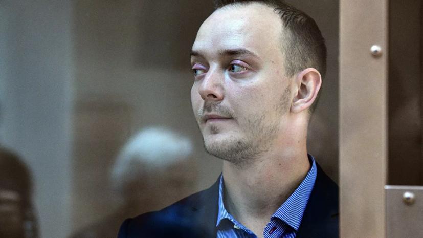 Мосгорсуд признал законным арест Ивана Сафронова