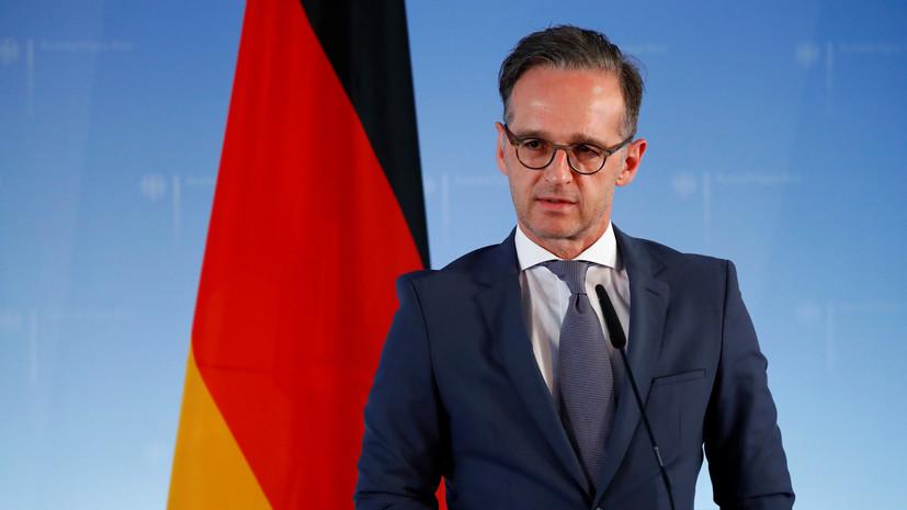 Глава МИД Германии раскритиковал санкционные действия США