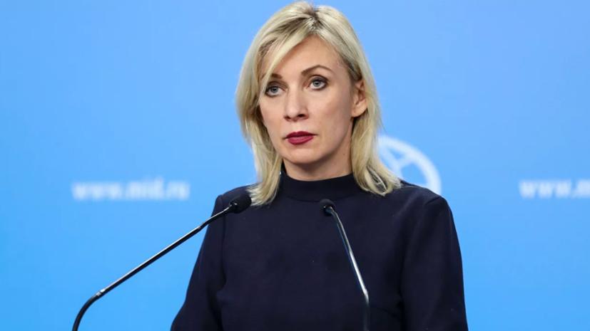 Захарова оценила угрозы санкций США по «Северному потоку — 2»
