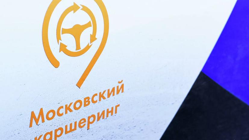Эксперты оценили отношение россиян к каршерингу после пандемии