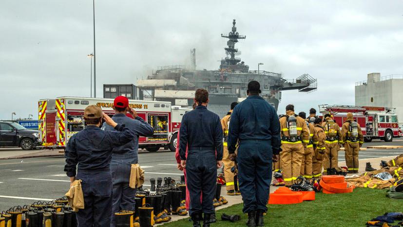 В Сан-Диего потушили пожар на военном корабле США