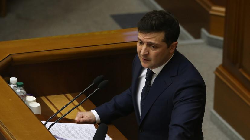 В Раде обвинили Зеленского в обмане и невыполнении обещаний