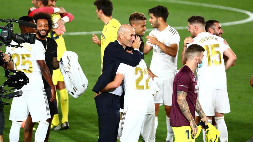 Зидан поделился эмоциями после победы «Реала» в чемпионате Испании