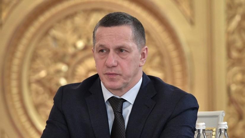 Трутнев заявил о скором назначении врио губернатора Хабаровского края