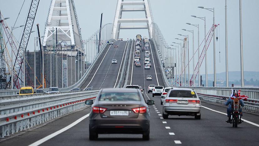 По Крымскому мосту с момента открытия проехали 10 млн автомобилей