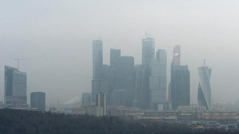 В Москве объявили «жёлтый» уровень погодной опасности из-за тумана