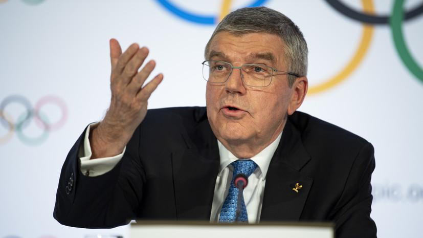 Глава МОК Бах заявил о готовности избираться на новый срок