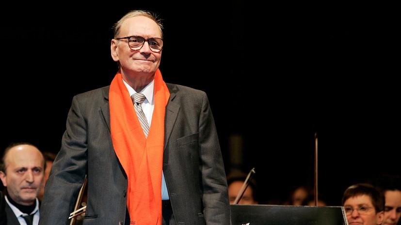 Концертному залу в Риме присвоили имя Эннио Морриконе
