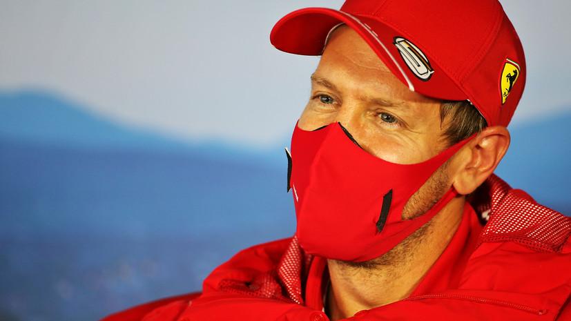 Феттель показал лучшее время во второй практике Гран-при Венгрии, Квят — 13-й