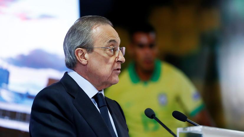 Перес заявил, что не стоит ждать громких трансферов от «Реала» этим летом