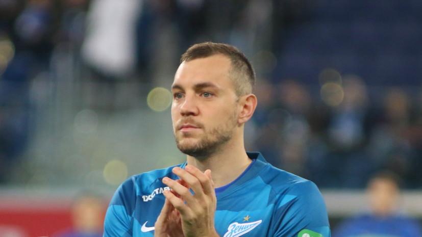 Кавазашвили предложил отстранить Дзюбу и Азмуна от матча со «Спартаком»