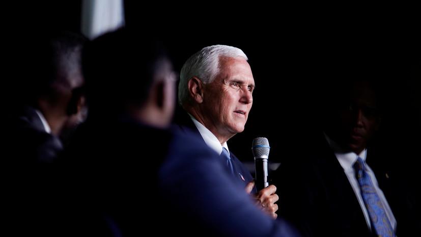 Вице-президент США назвал Байдена «троянским конём радикалов»