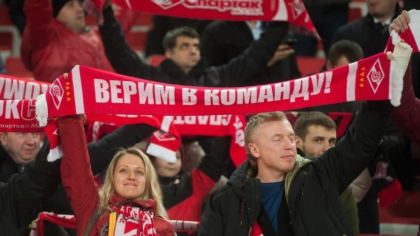 Глава судейского комитета РФС обратился к фанатам «Спартака» перед матчем с «Зенитом»