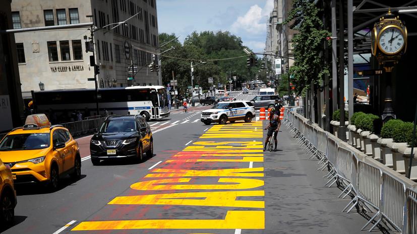 Надпись Black Lives Matter в Нью-Йорке облили краской второй раз за неделю
