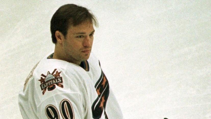 Экс-хоккеист «Вашингтона» Тезиков скончался на 43-м году жизни