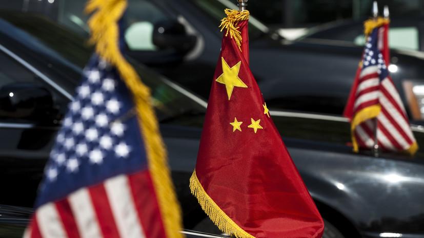 «Однополярный мир подходит к концу»: с чем связан новый виток противоречий между КНР и США