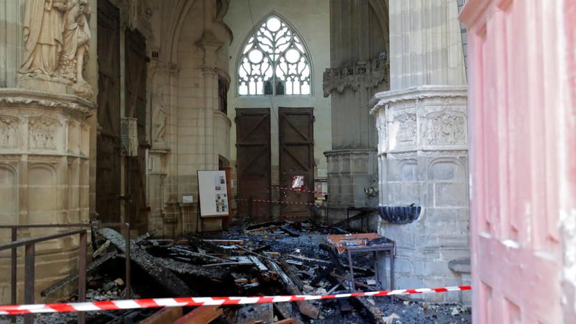 Прокуратура начала расследование о поджоге в соборе в Нанте