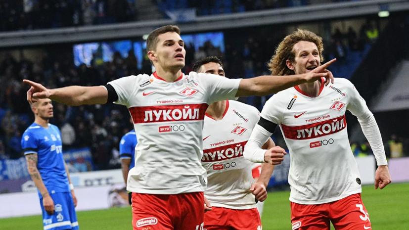 Зобнин и Понсе отправились со «Спартаком» на матч с «Зенитом», несмотря на дисквалификацию