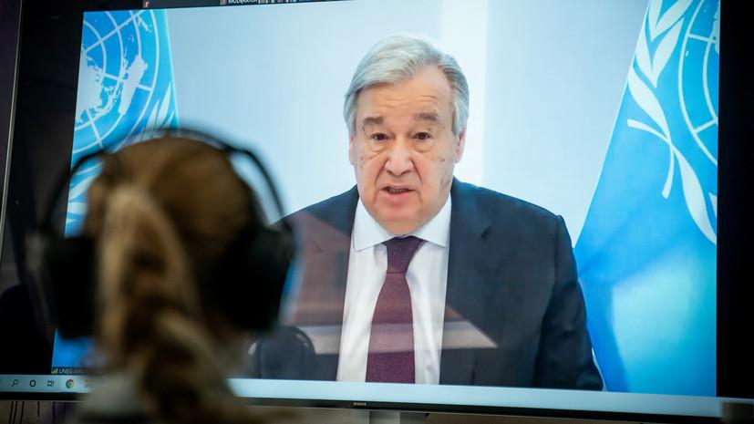 Генсек ООН рассказал о негативных последствиях пандемии