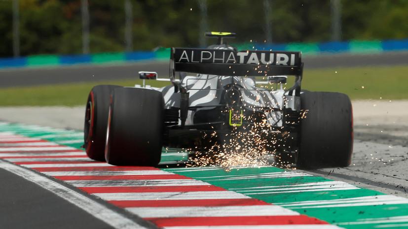 Квят оценил свой результат на квалификации Гран-при Венгрии
