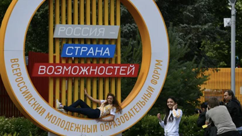 В Подмосковье стартовал форум «Территория смыслов»