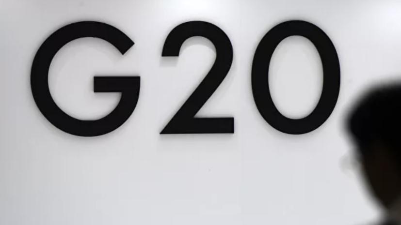 Страны G20 сделают всё для противостояния последствиям пандемии COVID-19