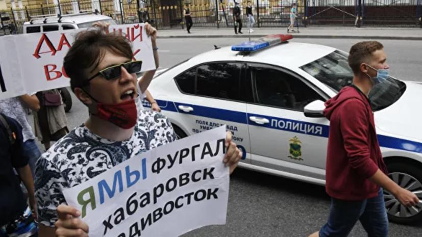 В Хабаровске прошла небольшая акция в поддержку Фургала