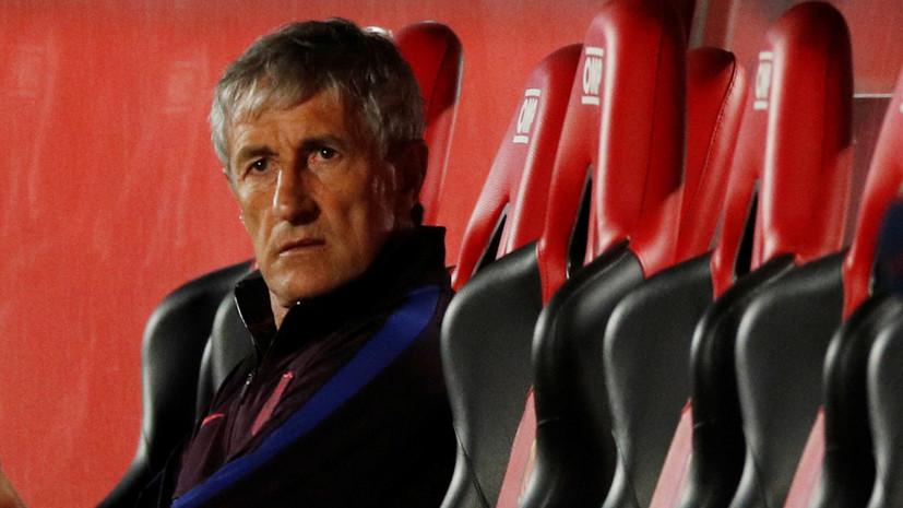 Экс-футболист «Барселоны» Стоичков назвал Сетьена посредственным тренером