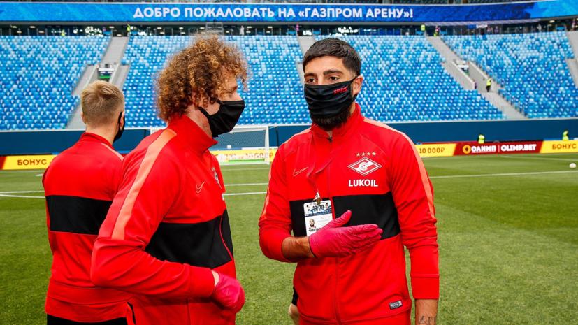 «Спартак» опроверг слухи о массовом заболевании коронавирусом футболистов молодёжной команды