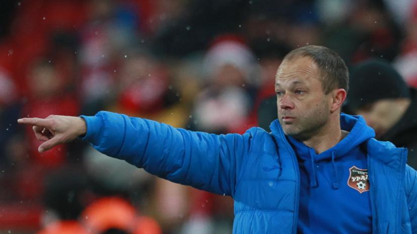 Парфёнов объяснил своё решение подать в отставку с поста главного тренера «Урала»