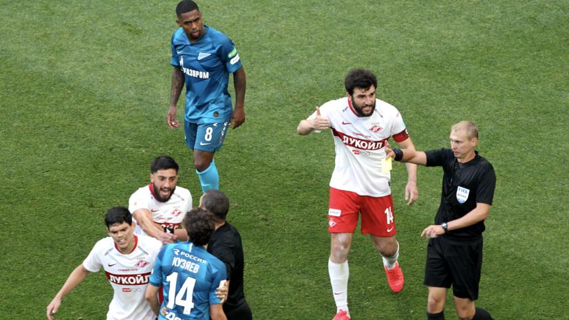 Федун — о судействе матча Кубка России с «Зенитом»: вы сами всё видели