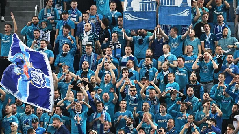 Фанаты «Зенита» посвятили баннер Федуну после победы над «Спартаком»