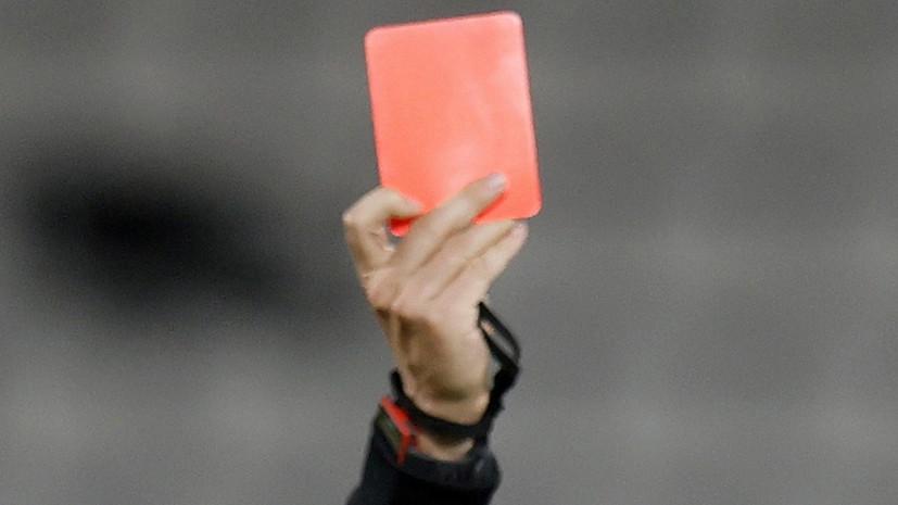 Арбитр удалил вратаря «Краснодара» Сафонова в начале матча с «Динамо»