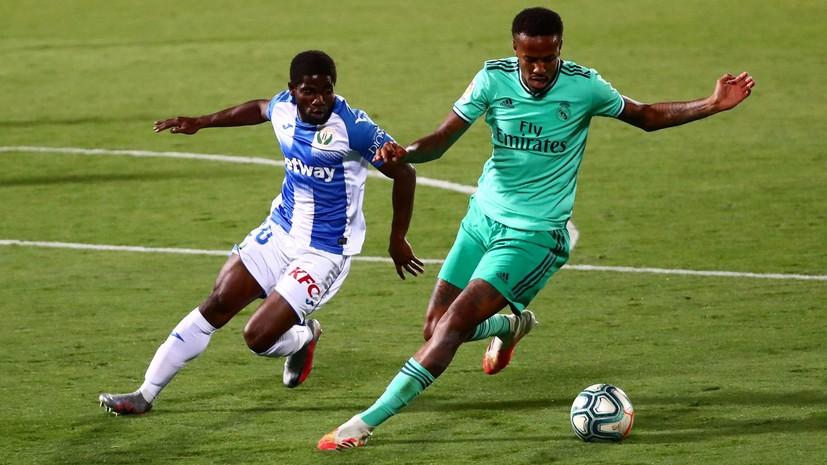 «Реал» сыграл вничью с «Леганесом» в 38-м туре Примеры